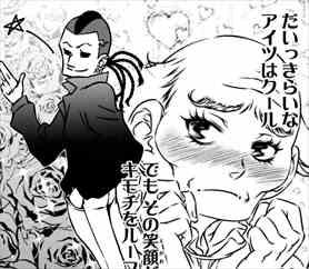 食戟のソーマ10巻78話 少女漫画風のデフォルメ