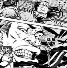 食戟のソーマ11巻89話 乙女化する美作