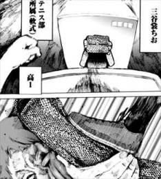 ちおちゃんの通学路1巻 三谷裳ちお3