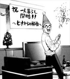 ヒナまつり7巻38話