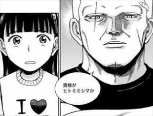 ヒナまつり8巻41話 瞳ちゃん
