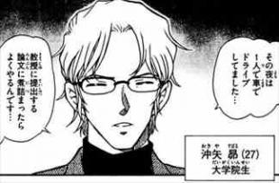 名探偵コナン60巻 沖矢昴の初登場シーン