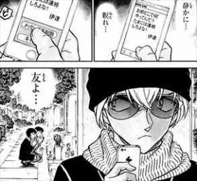 名探偵コナン77巻 安室透と伊達