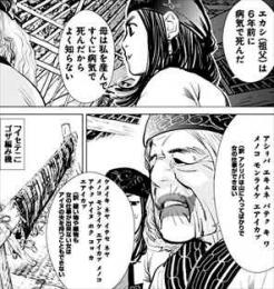ゴールデンカムイ2巻12話 アイヌ語が多い