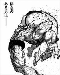 ケンガンアシュラ10巻 関林ジュン VS 鬼王山3