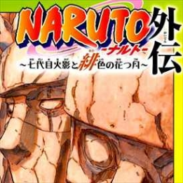 NARUTO771話