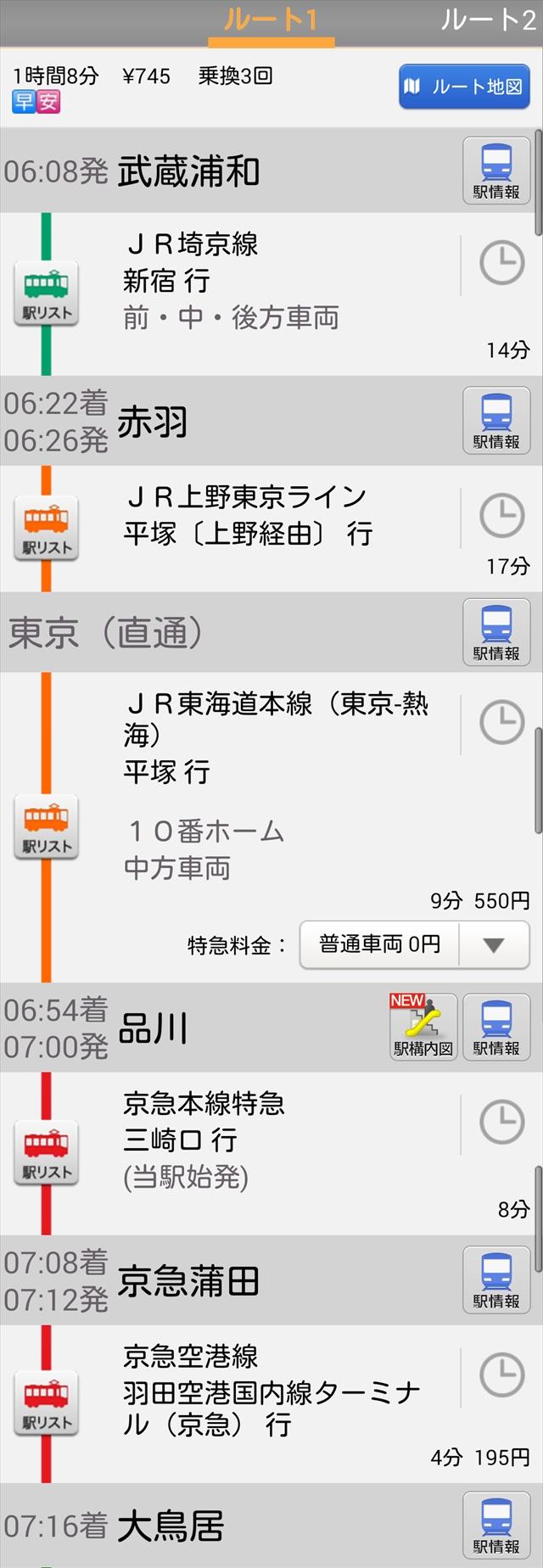 往路上野意東京ライン