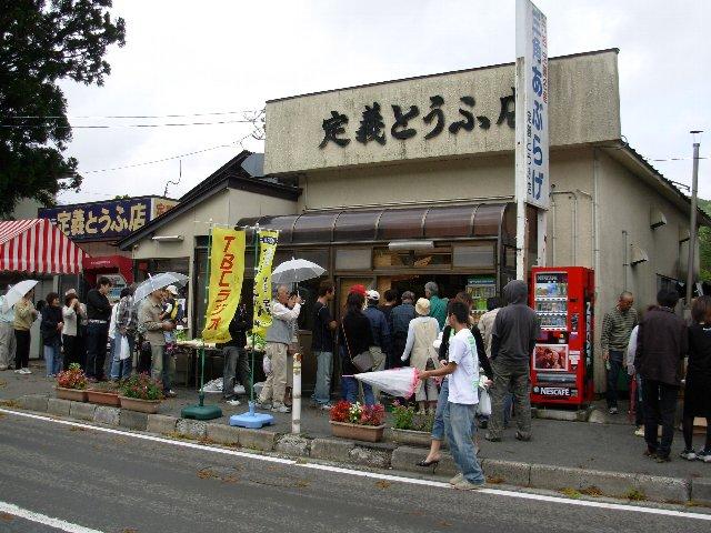 jogitofu002.jpg