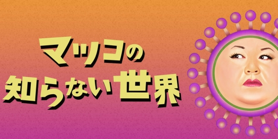 matsuko_sekai.jpg