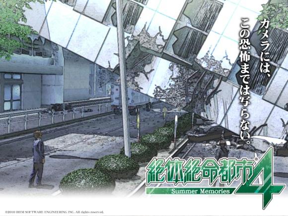 zetsumeitoshi4.jpg