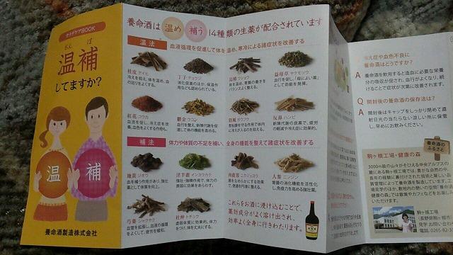 養命酒には14種類の生薬が配合