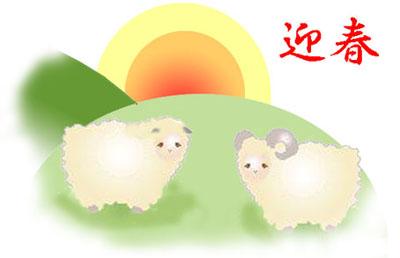 迎春 2015年 羊