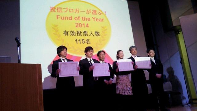 投信ブロガーが選ぶ!Fund of the Year 2014 その2