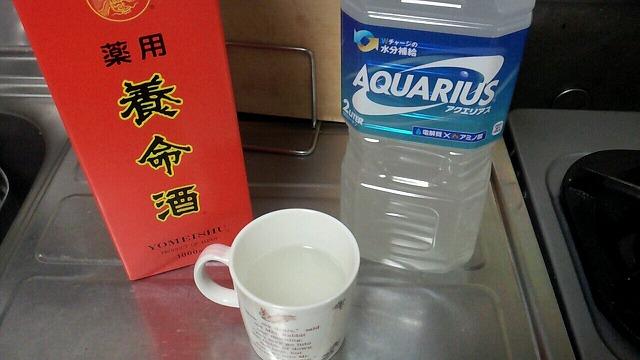 日課 養命酒とホットポカリ(アクエリアス)