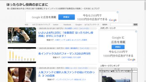 旧ブログ画面(2015年5月まで)