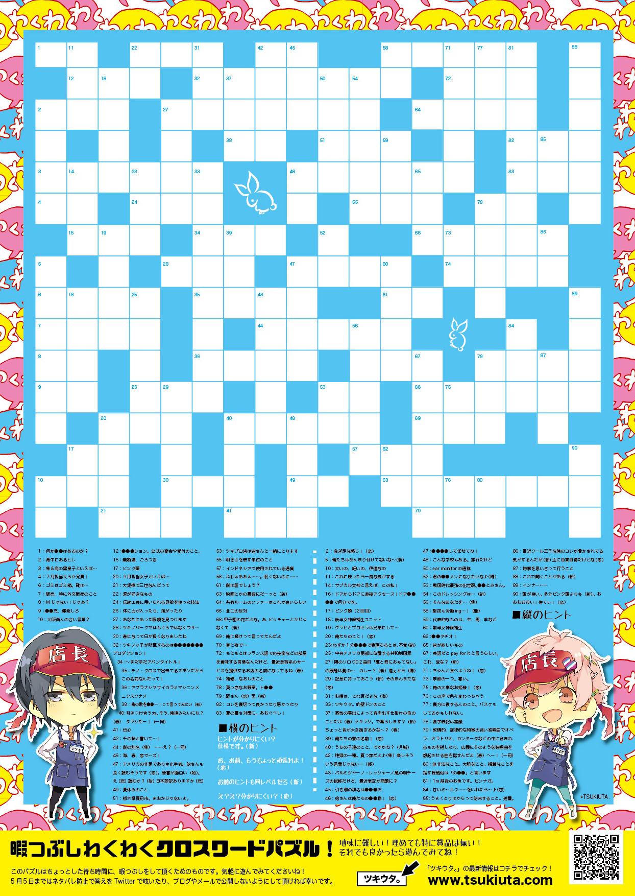 tsuki_0.jpg