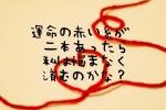 潜在意識、運命の赤い糸