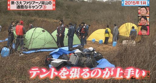 新・3大 ファジアーノ岡山の過酷なキャンプ5