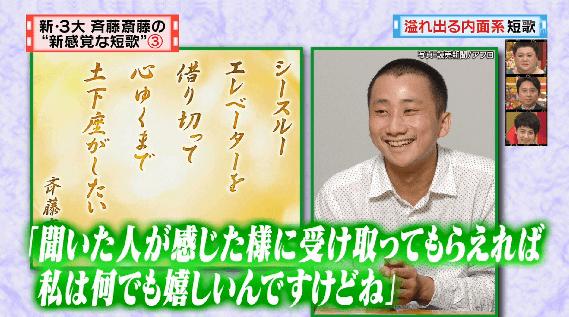 斉藤斎藤さんは嬉しい