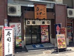 魚がし日本一:外観