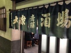 斎藤酒場:外観