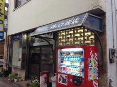 井ノ口酒店:外観