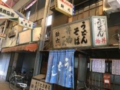 井ノ口酒店:アテ