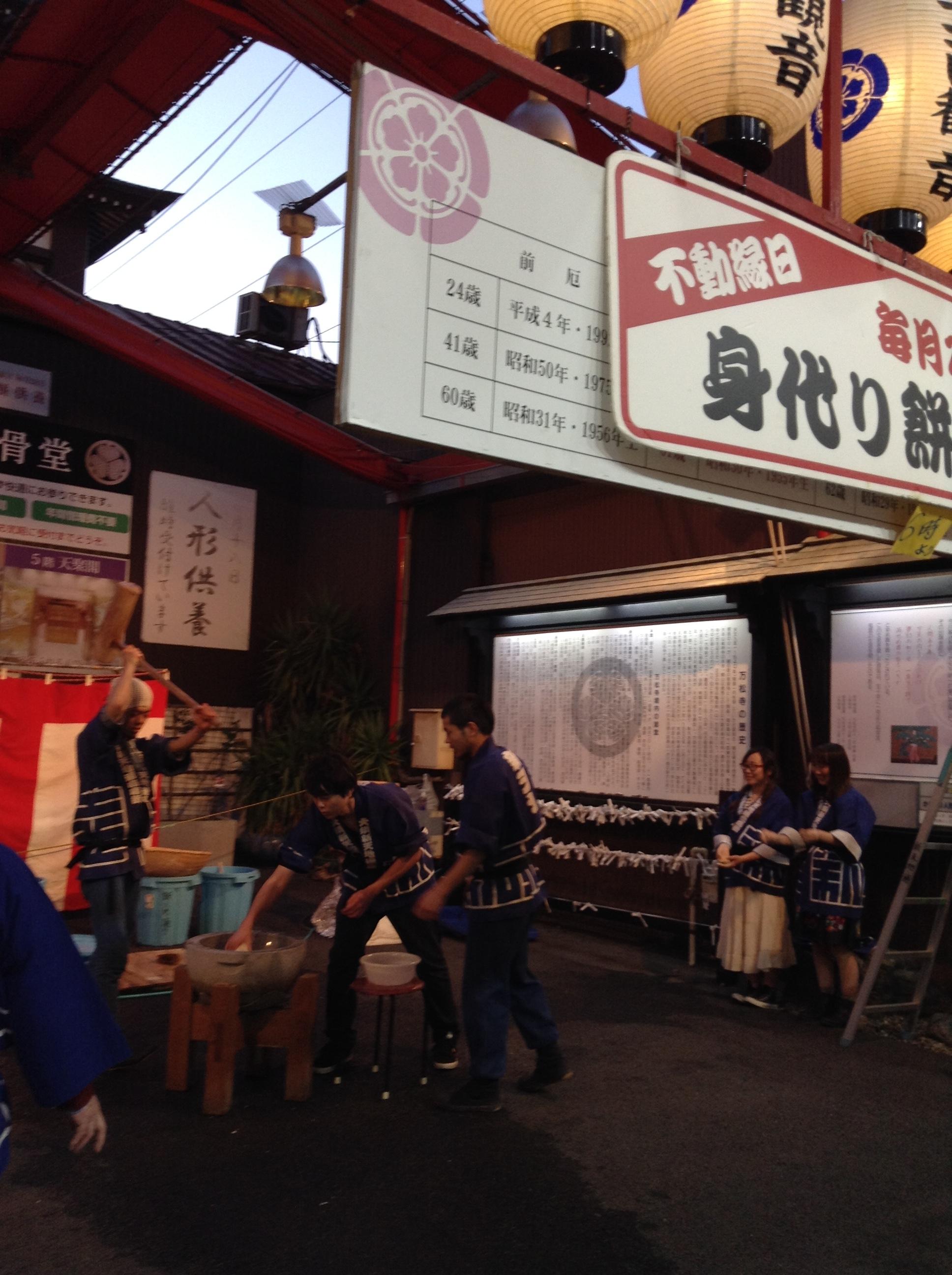 osu_migawarimochi.jpg
