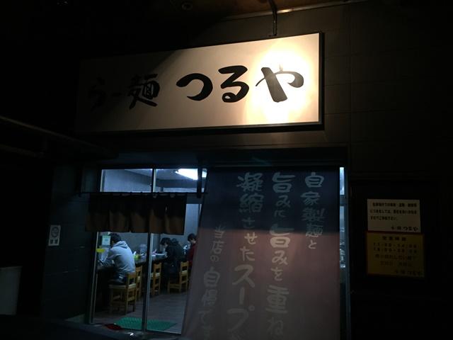 らー麺つるや@宇都宮市